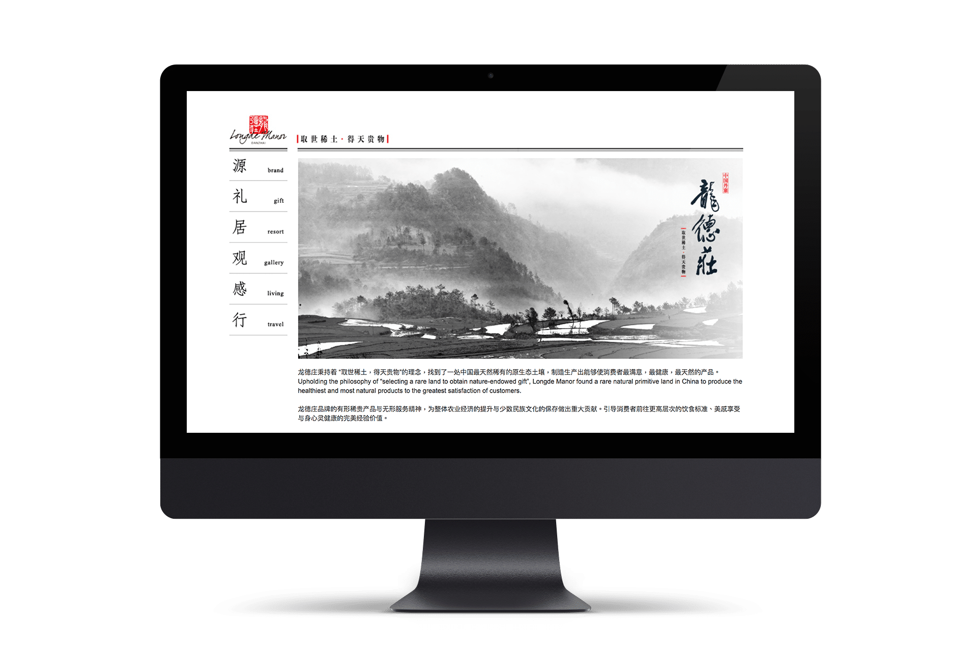 linglong-websites-2